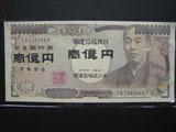 開運招福銀行 壱億円札